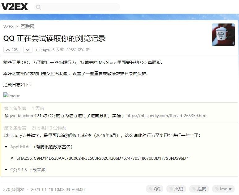 QQ正在尝试读取你的浏览记录插图3