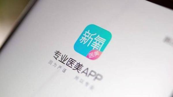 新氧医美app被新华网点名