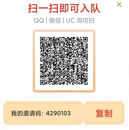 UC浏览器2021年组队瓜分百万现金红包