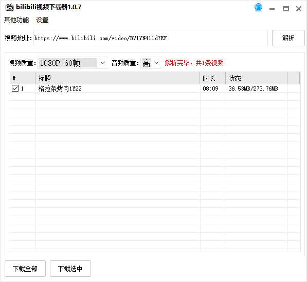 哔哩哔哩视频下载器v1.0.7插图1