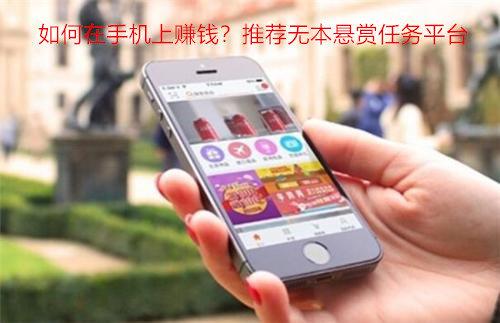 如何在手机上赚钱?推荐无本悬赏任务平台 手机赚钱 第1张