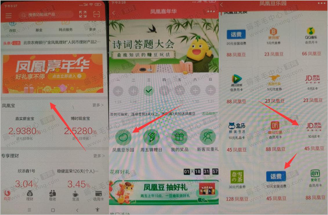 北京农商银行注册绑卡领10元京东E卡或10元话费 薅羊毛 第3张