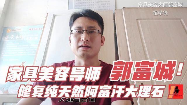 家具美容导师郭富城给刚入门家具维修行业新手分享行业的五个误区-家具美容网