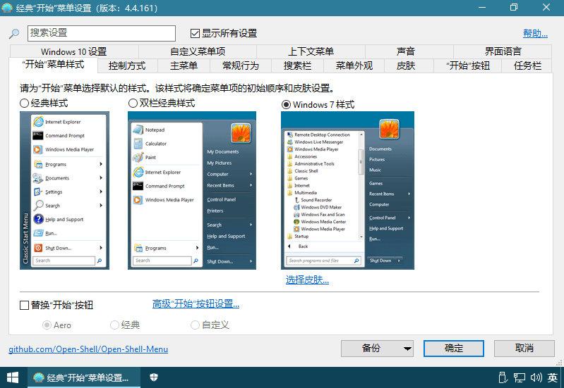 Open-ShellMenu v4.4.163插图3