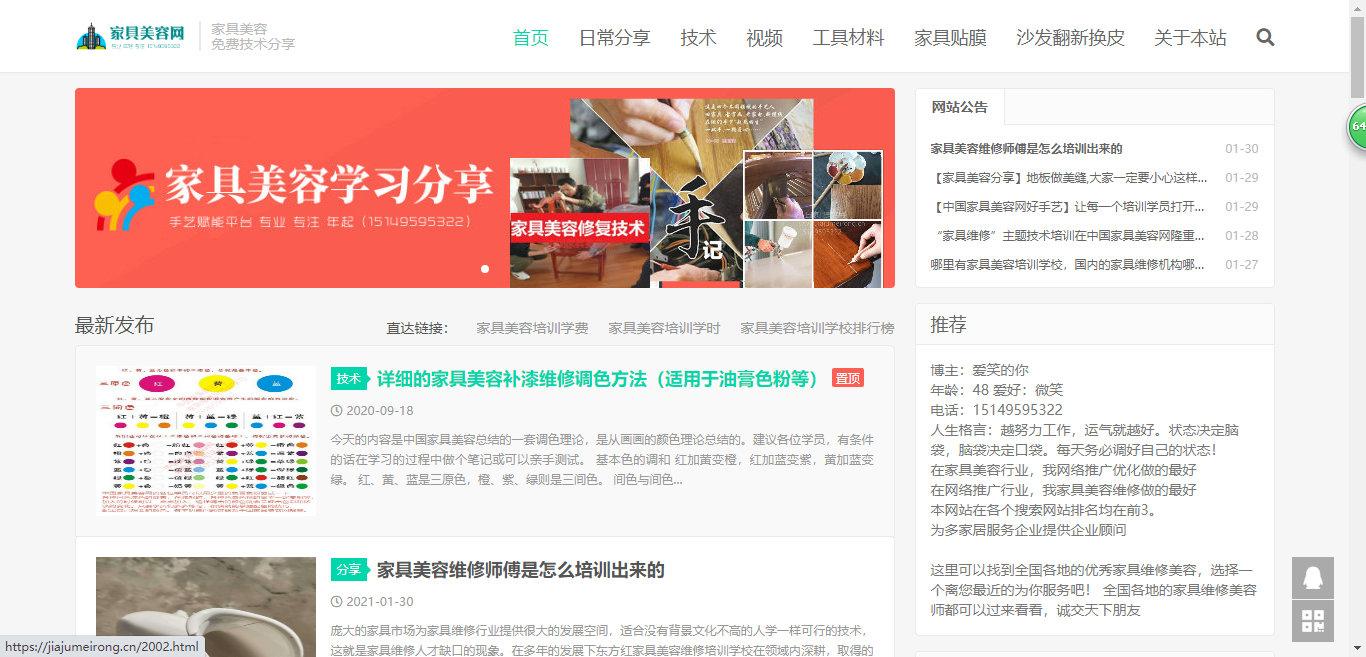 走过六年,《中国家具美容网》以新的面貌与你再次相见-家具美容网