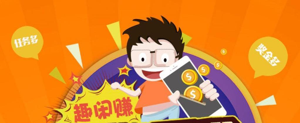 趣闲赚怎么赚钱?是不是要下载很多软件? 手机赚钱 第1张