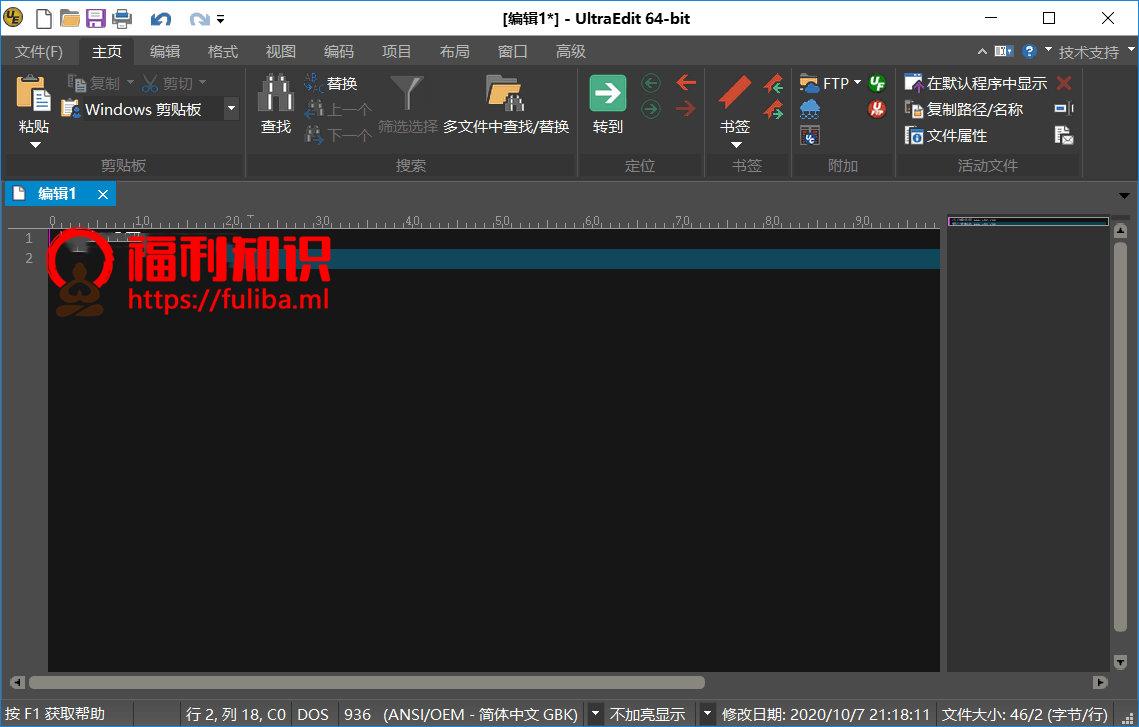 IDM UltraEdit v28.00.0.64插图1