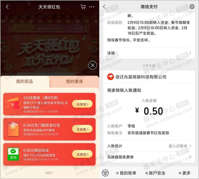 京东极速版天天领红包最高2021元微信红包