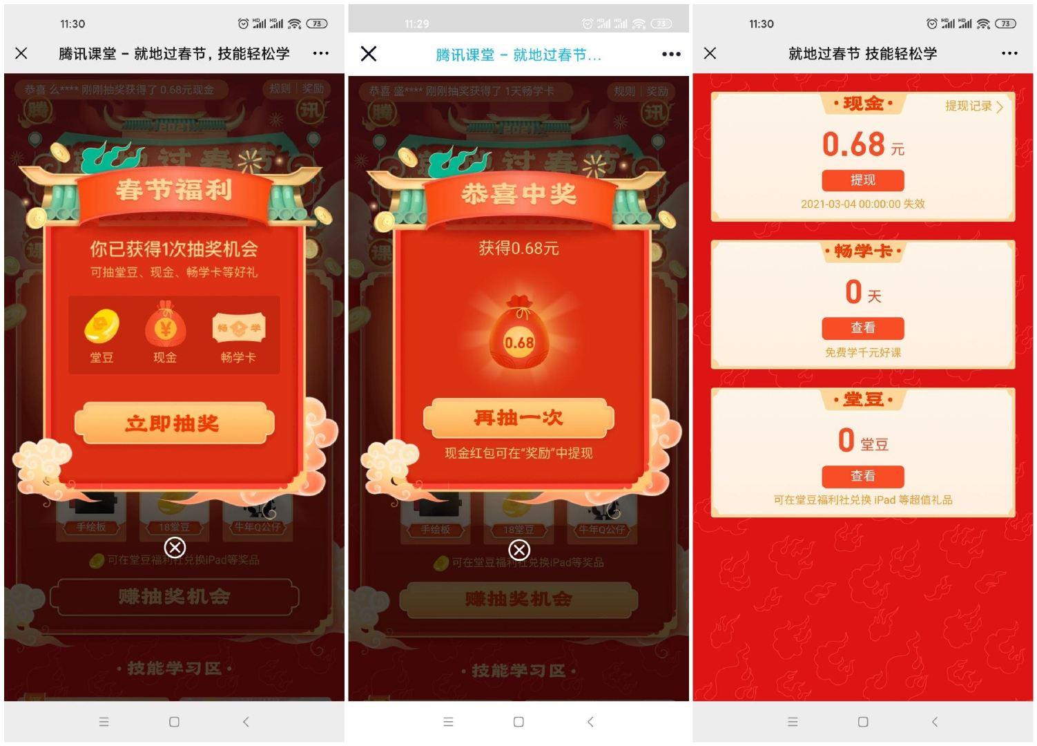 腾讯课堂春节抽0.68元红包插图1