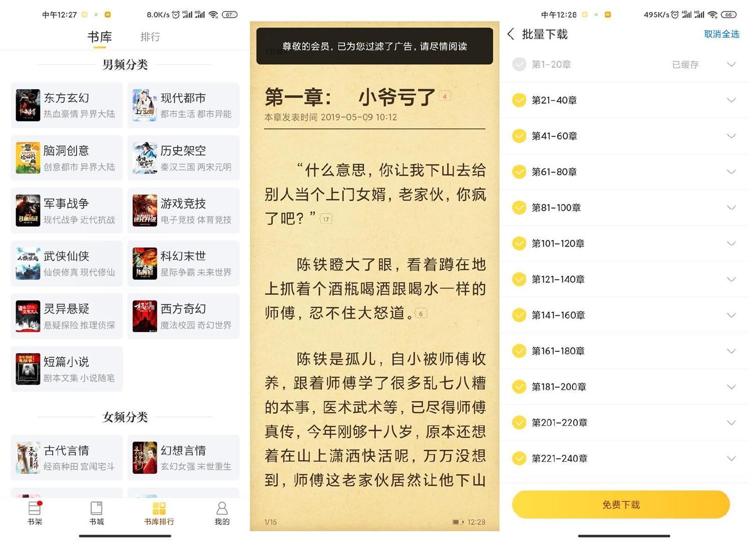 安卓塔读小说免费版v7.82插图1