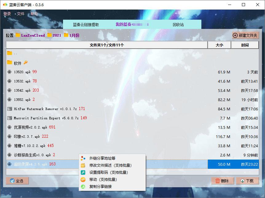 PC版蓝奏云盘客户端v0.3.8插图1