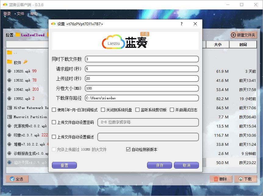 PC版蓝奏云盘客户端v0.3.8插图3