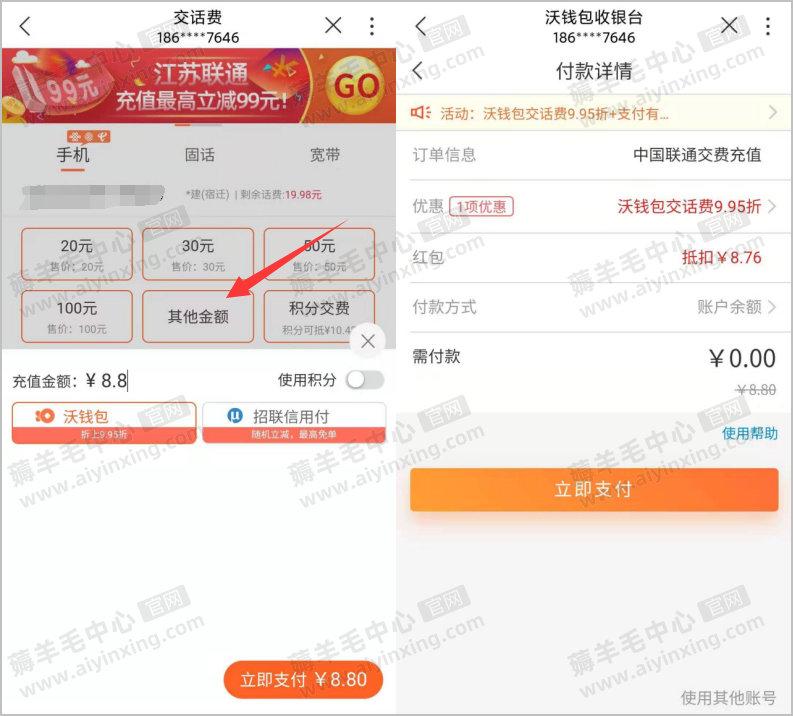 联通用户下载联通手机营业厅抽最高888元红包