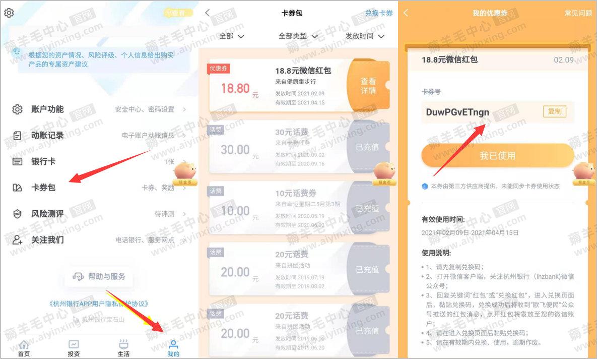 杭州直销银行邀请好友助力领18.8元现金红包