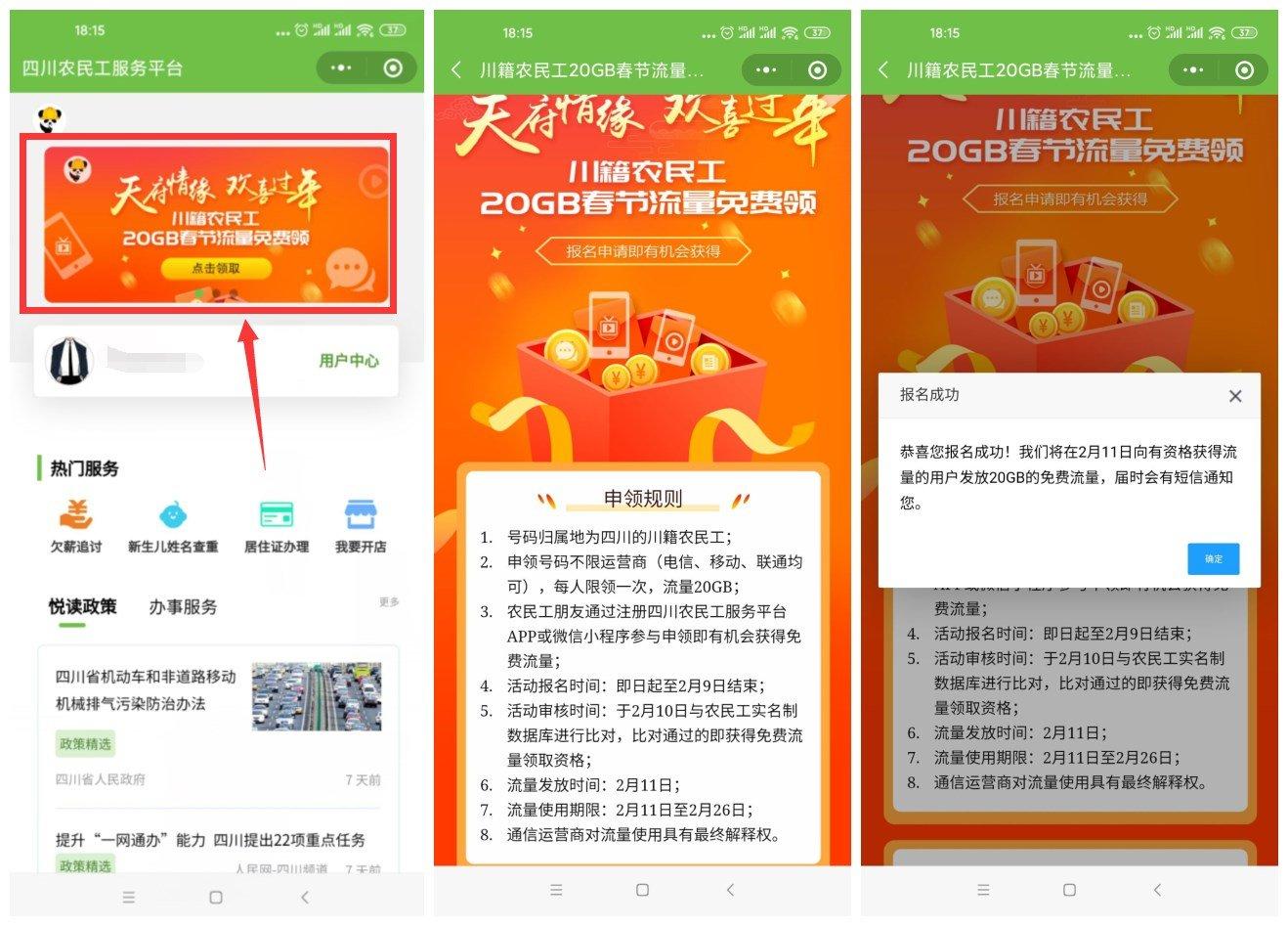 四川省三网用户领取20G流量插图1