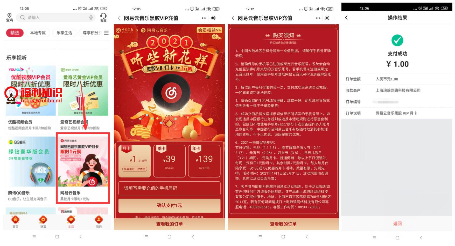 中国银行1元开网易云音乐月卡插图1