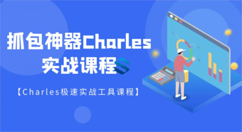强大的抓包神器Charles详解插图1