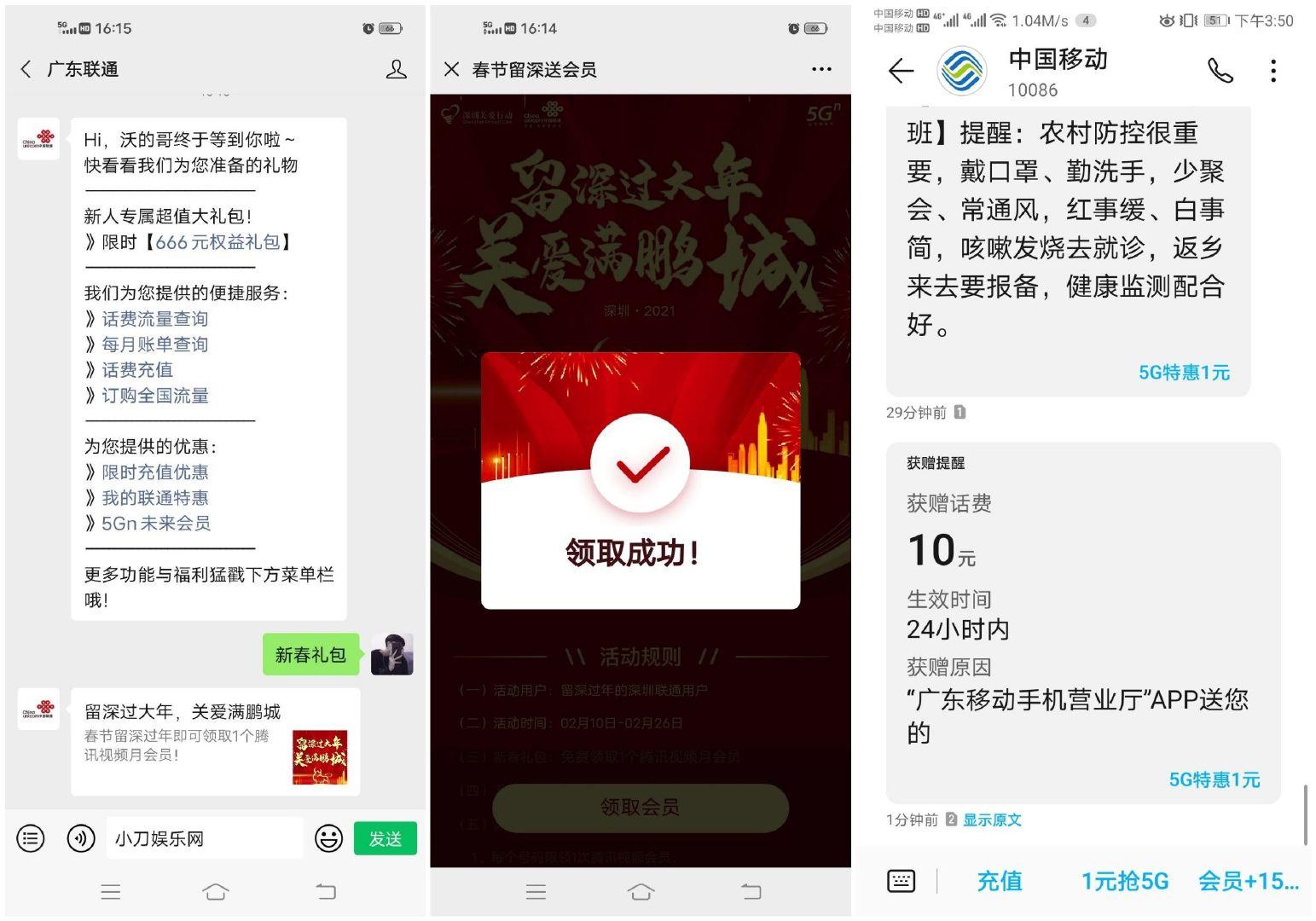 广东省三网用户领取流量话费插图1