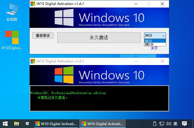 W10 Digital Activation v1.4.1插图1
