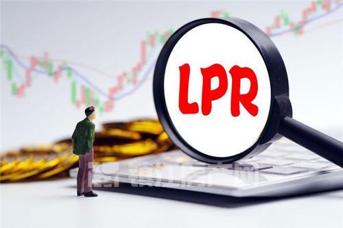 房贷利率到底选择LPR还是固定? 网络赚钱 第1张