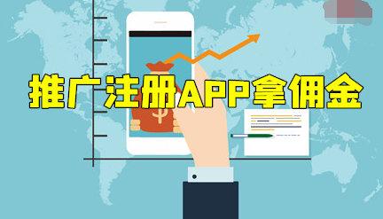推广注册app拿佣金?分享正规赚佣金平台 手机赚钱 第1张