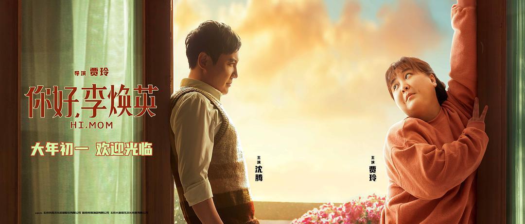 你好,李焕英(小品),看完之后去看电影