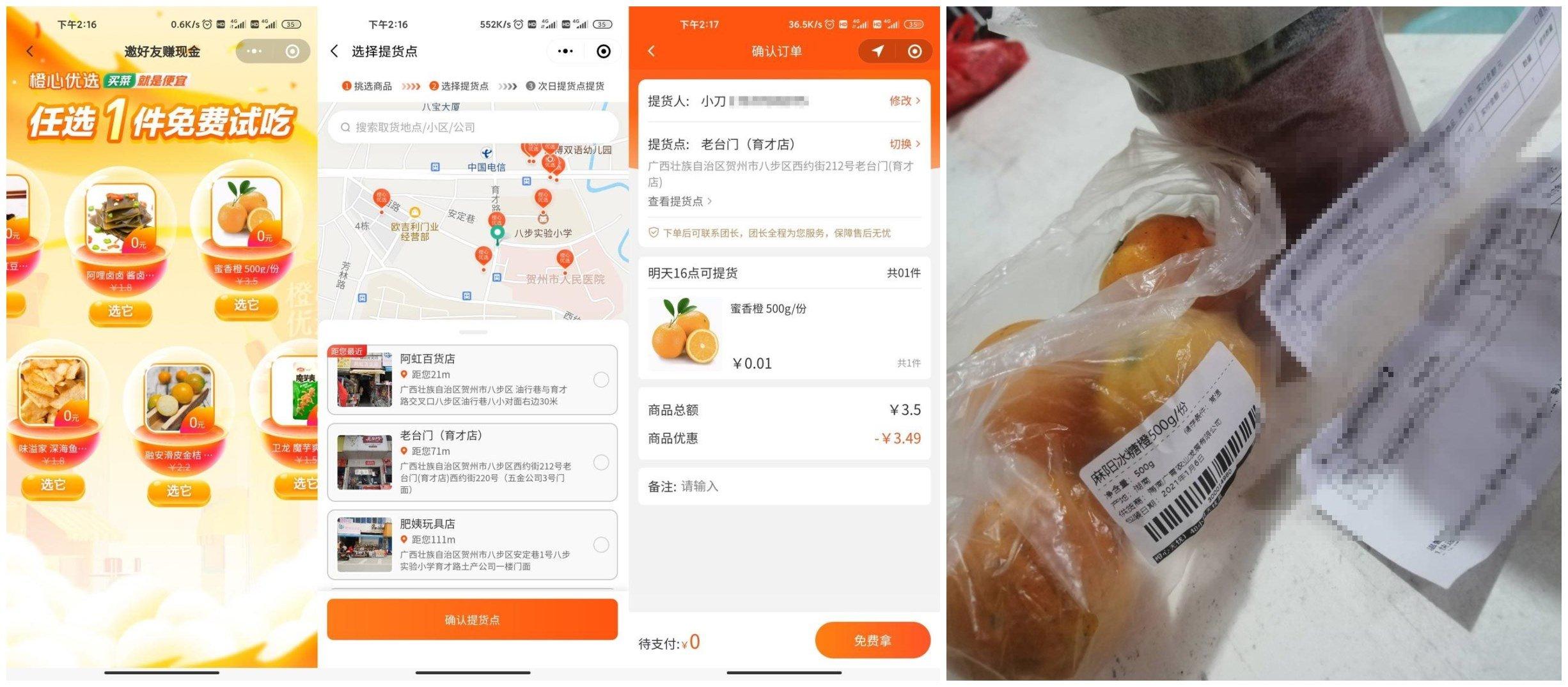 橙心优选1分撸水果零食日用品等插图1
