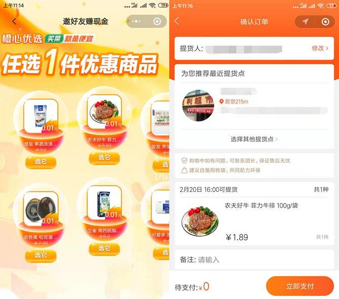 网上购物平台有哪些?橙心优选新用户0.01元撸实物! 薅羊毛 第2张