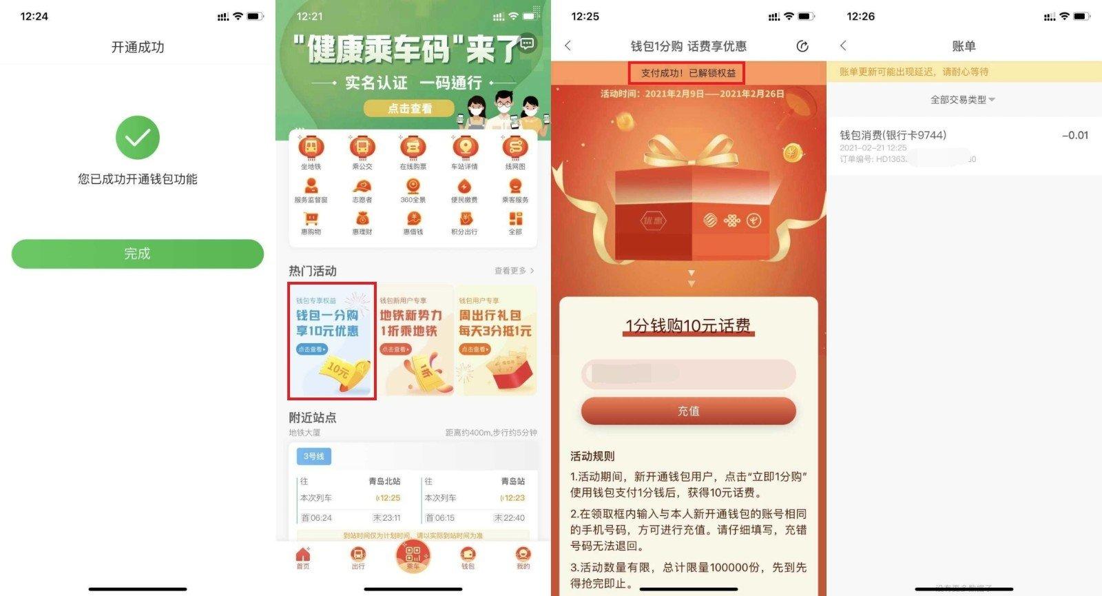 青岛地铁新用户0.01充10话费插图1