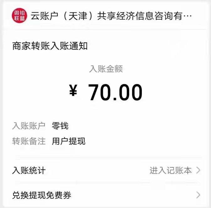 薅羊毛新线报:微拍联盟拉新一人赚1元现金红包