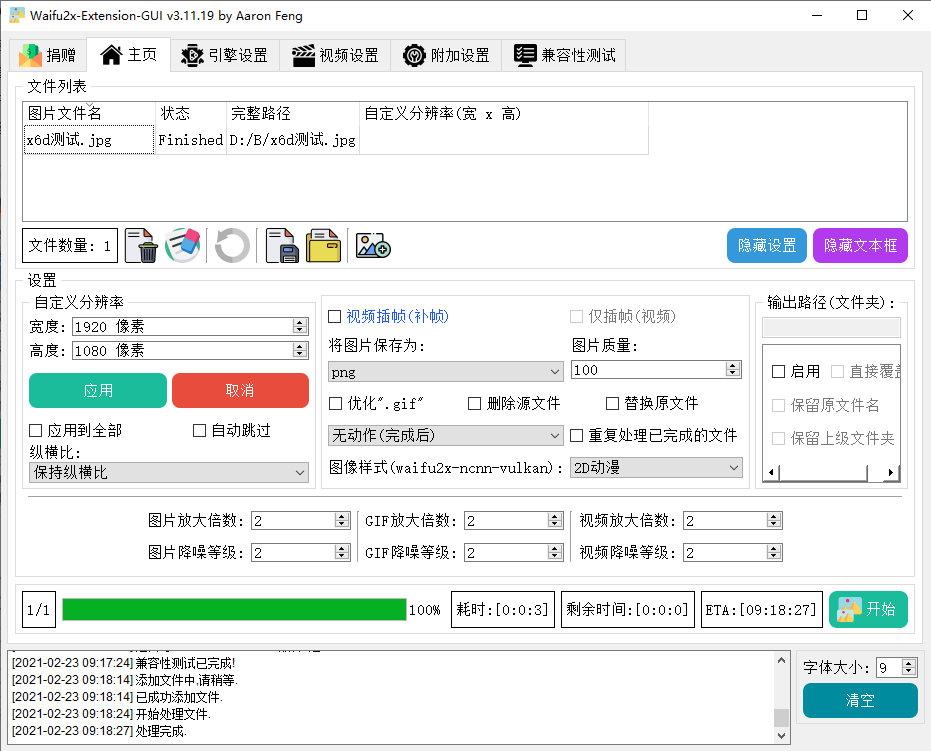 Waifu2x_ExtensionGUI_v3.11.19插图1