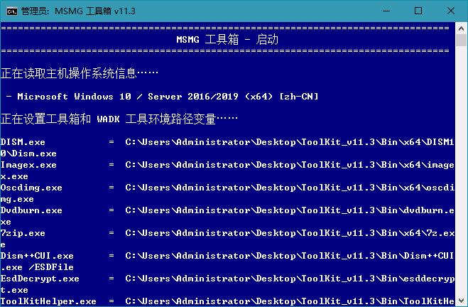 MSMG ToolKit v11.3中文版插图1