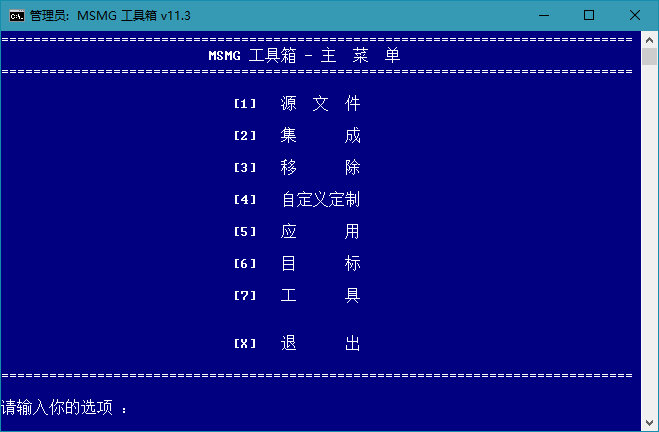 MSMG ToolKit v11.3中文版插图3