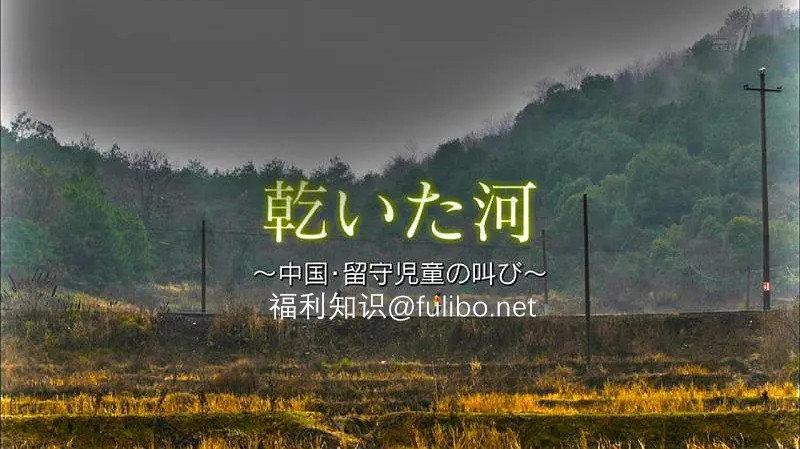 另一种声音:NHK纪录片《干涸的河》讲留守儿童的插图1