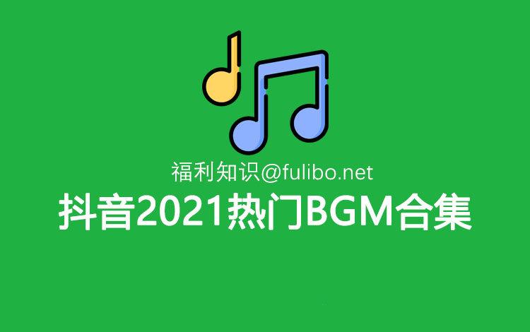 抖音热门BGM合集