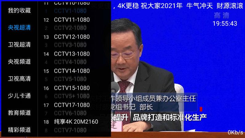 柚子影视TV v2.0/1.0绿化版插图3