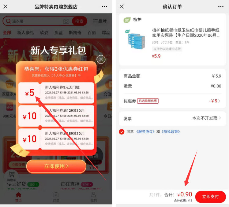 微信有奖活动网:参与新客补贴花1分钱购物 红包活动 第2张