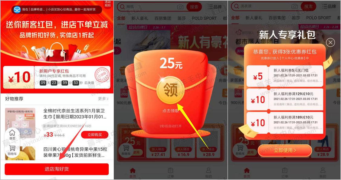 购物首单免费的平台有哪些?分享0.1元撸实物包邮平台