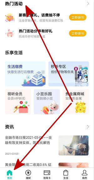 银行薅羊毛活动:建设银行、农业银行、邮政银行领话费、京东E卡 薅羊毛 第3张