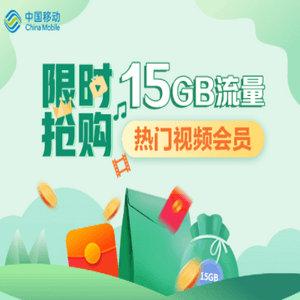 5G流量包