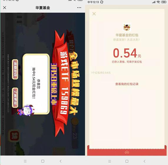 2021年薅羊毛平台:华夏基金参与游戏领取现金红包