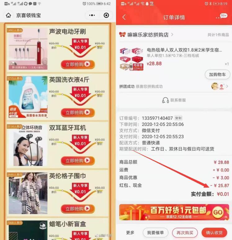 京喜小程序新老用户支付一分钱购物包邮 薅羊毛 第2张