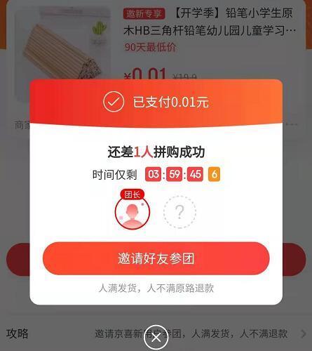 京喜小程序新老用户支付一分钱购物包邮 薅羊毛 第4张