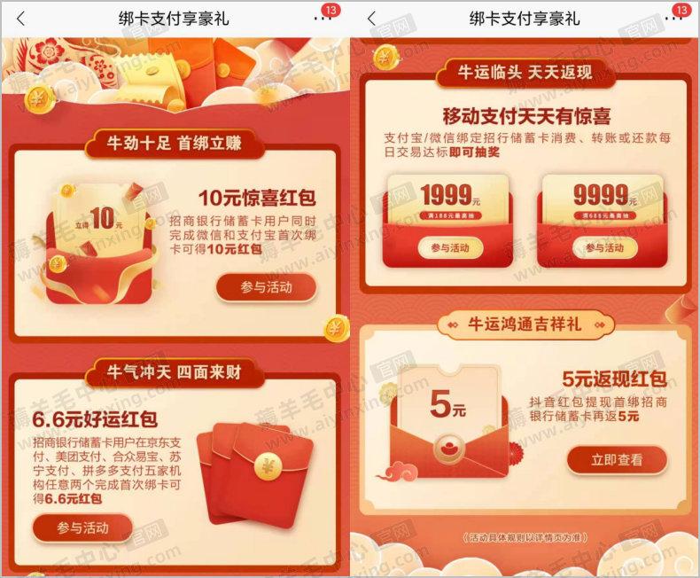 招商银行首绑微信/支付宝/京东/苏宁/抖音等领至少21元现金红包
