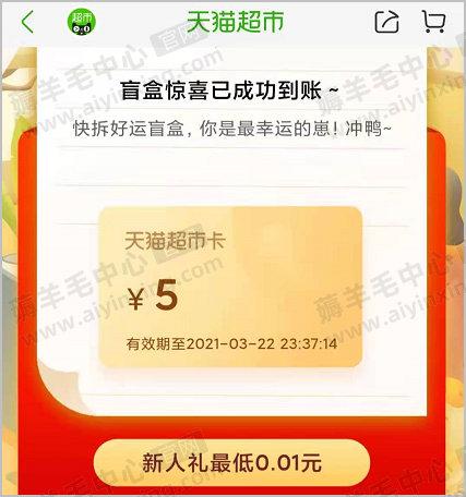 淘宝新老用户领5元天猫超市卡0元购撸6包抽纸