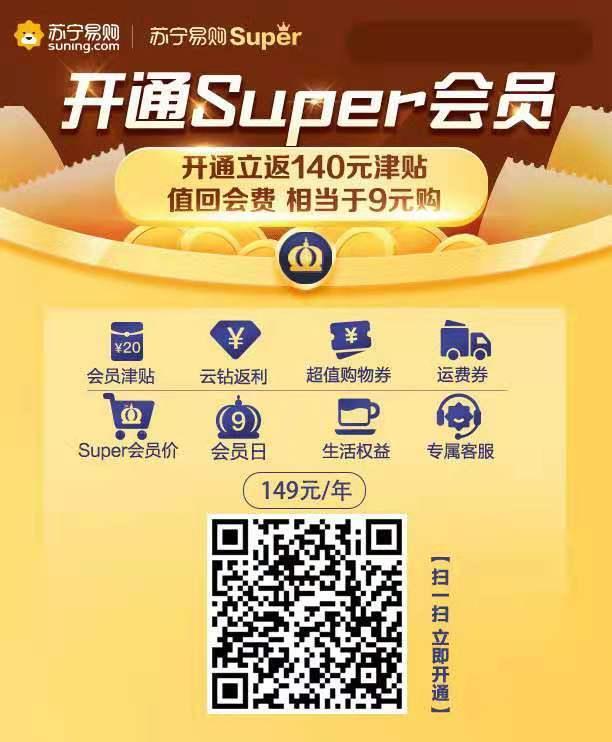 苏宁易购9元开通1年SUPER会员