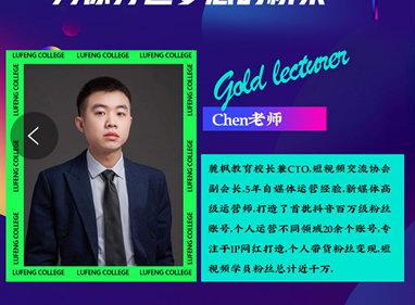 沙漏教育:短视频百万粉丝量级Chen导师,带你轻松入行