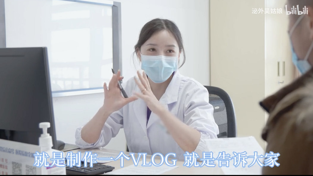 """B站:男科女医生""""泌外吴姑娘""""带你了解泌尿系医学"""