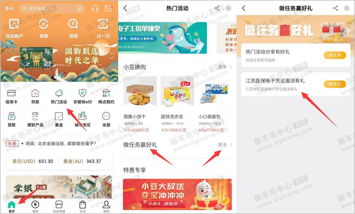中国农业银行app激活医保电子凭证抽50元京东E卡 薅羊毛 第1张