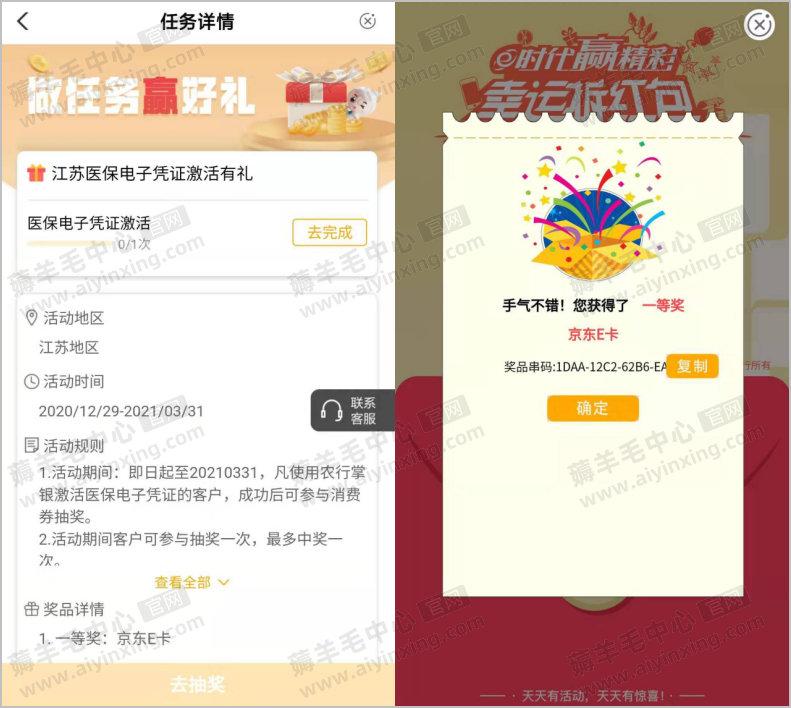 中国农业银行app激活医保电子凭证抽50元京东E卡 薅羊毛 第2张